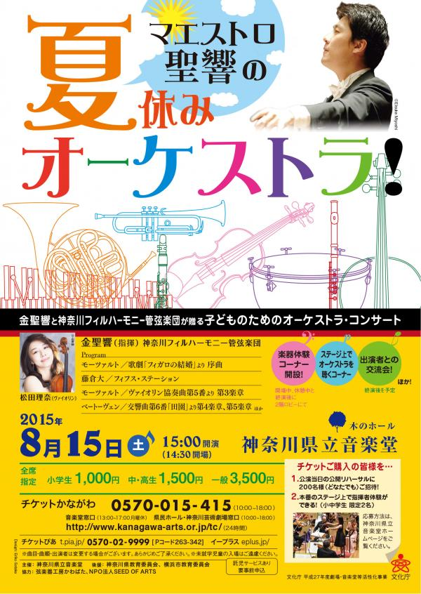 マエストロ聖響の夏休みオーケストラ! オーケストラ・コンサート ...